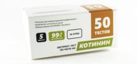 Тест на определение никотина ИммуноХром-Котинин-Экспресс 50 шт/уп