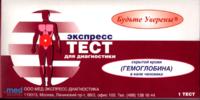 Тест на скрытую кровь в кале «ИммуноХРОМ-ГЕМ-Экспресс» (онкомаркеры), 1шт